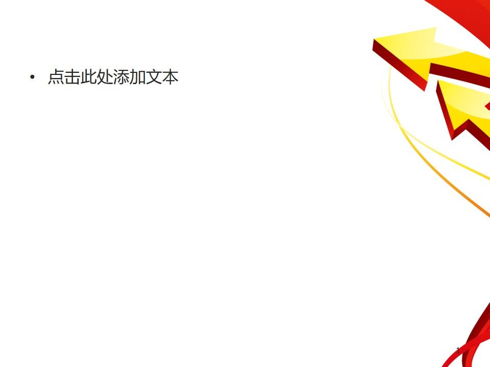 简洁的3D箭头背景的艺术设计幻灯片模板