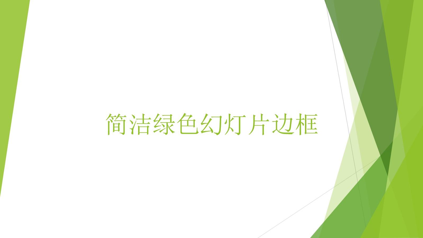 淡雅绿色背景的清新简洁PPT边框背景