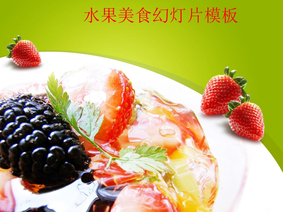 草莓沙拉背景的营养美食幻灯片模板