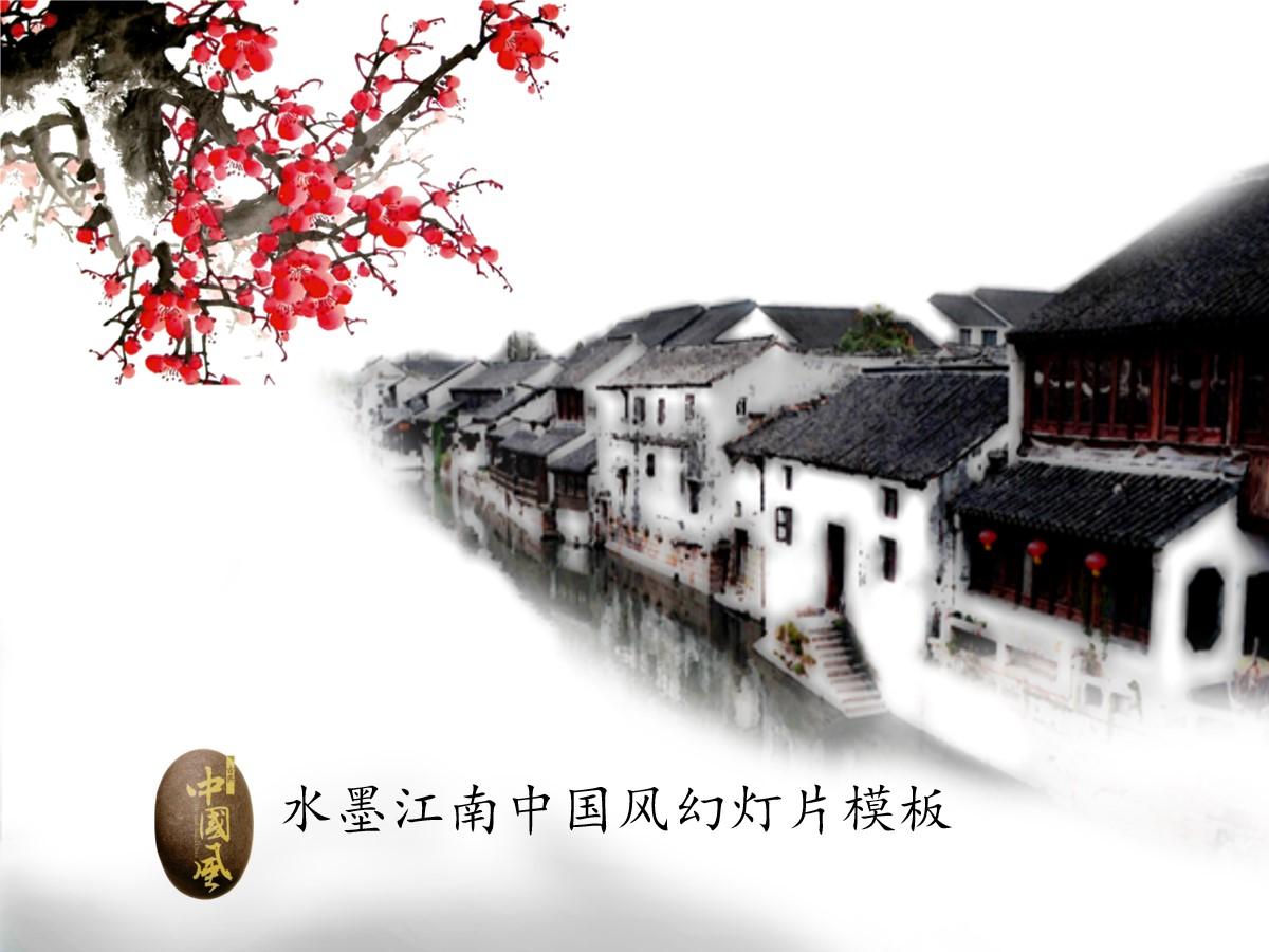 梅花江南小镇背景的水墨中国风幻灯片模板
