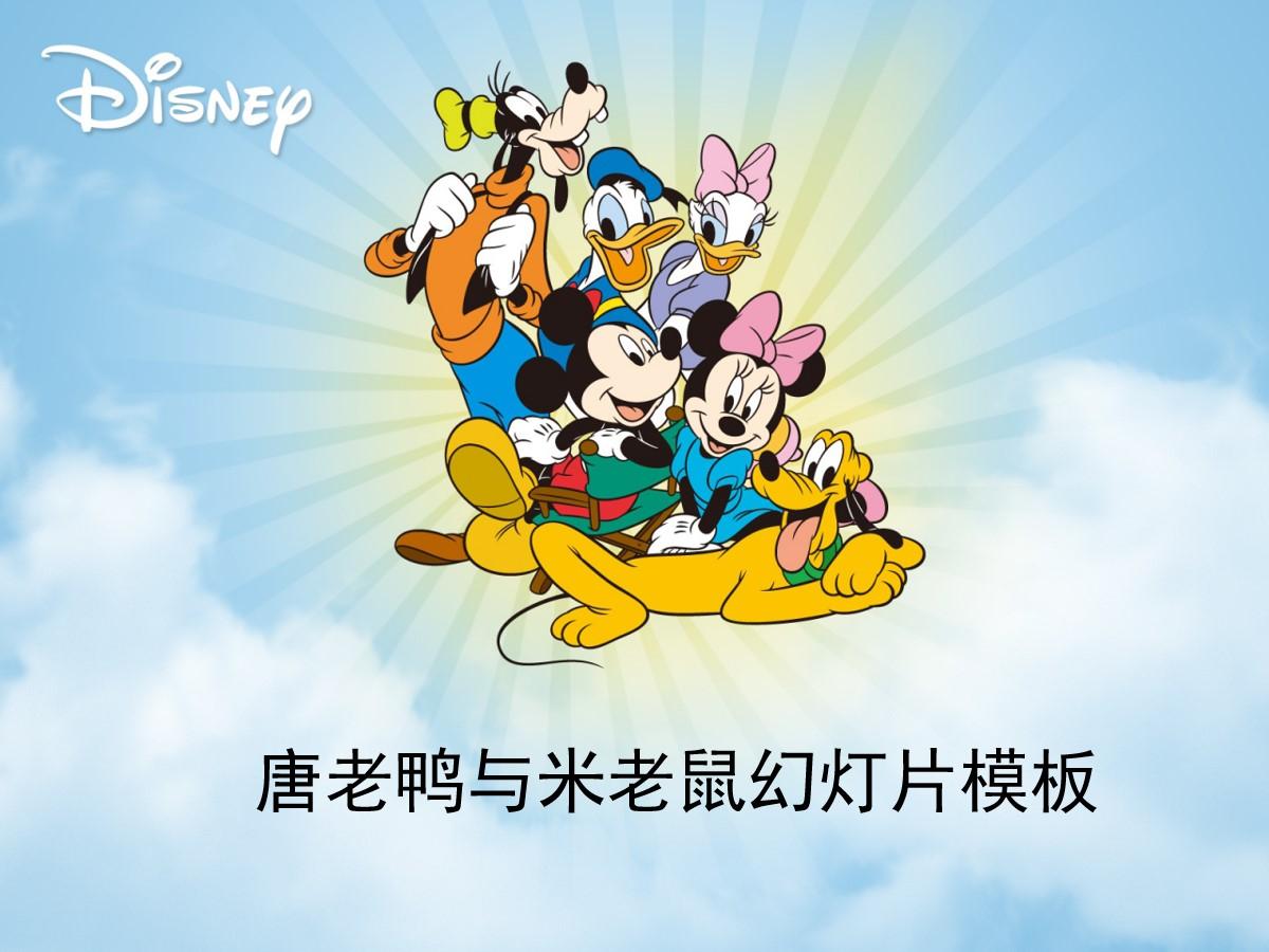 唐老鸭米老鼠背景的迪士尼卡通PPT模板