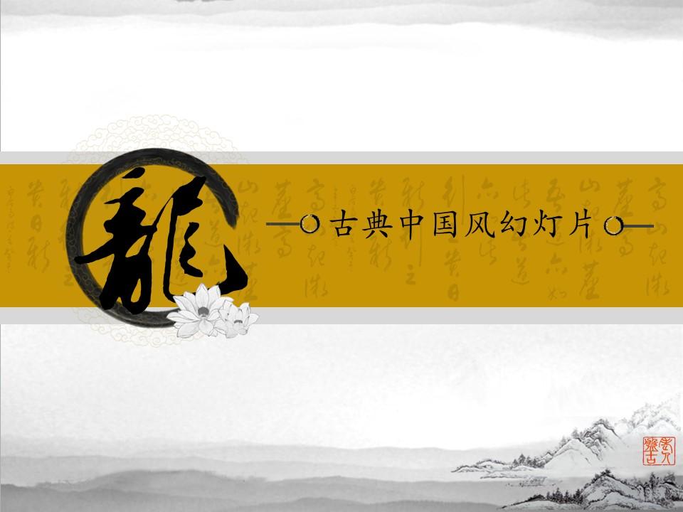简约中国风免费ppt模板 中国风意境背景图片