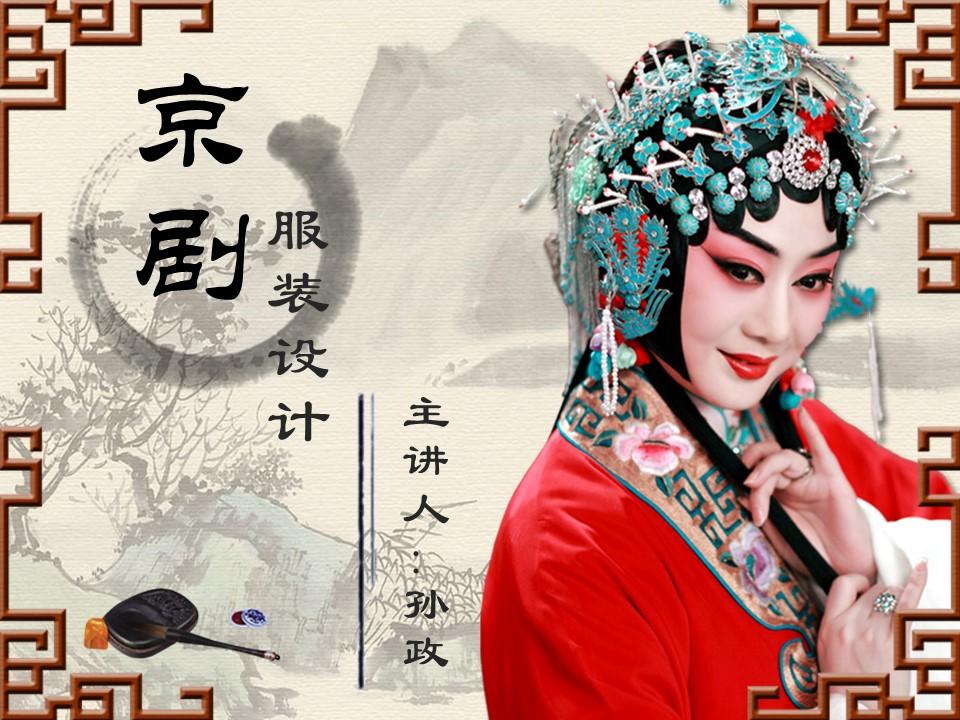 中国戏曲京剧主题的中国风幻灯片模板