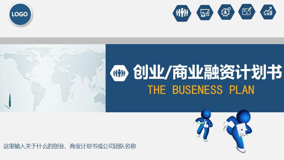 蓝色立体小人背景的商业融资计划书PPT模板
