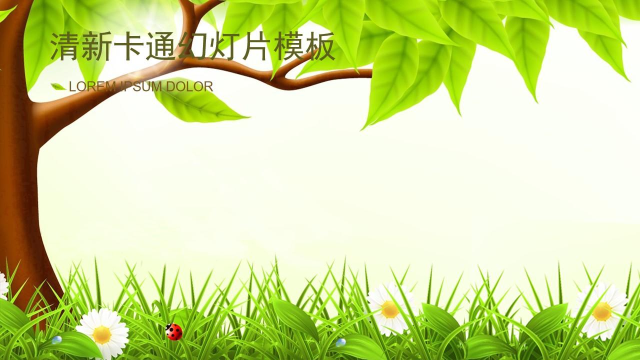 清新绿树草地背景的卡通PPT模板