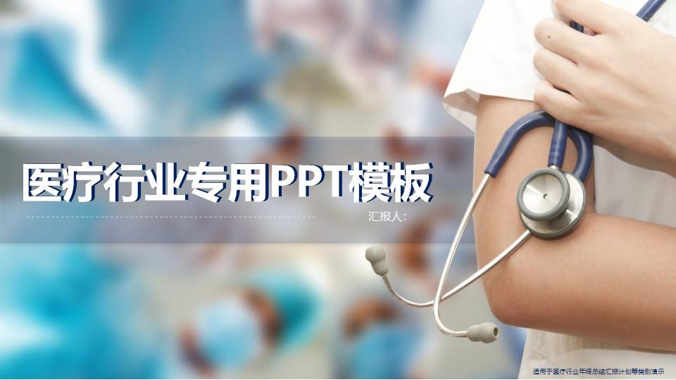 医生听诊器药片背景PPT 医疗医院PPT模板