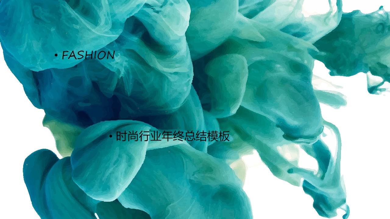 绿色油漆颜料入水图片背景的时尚工作总结PPT模板