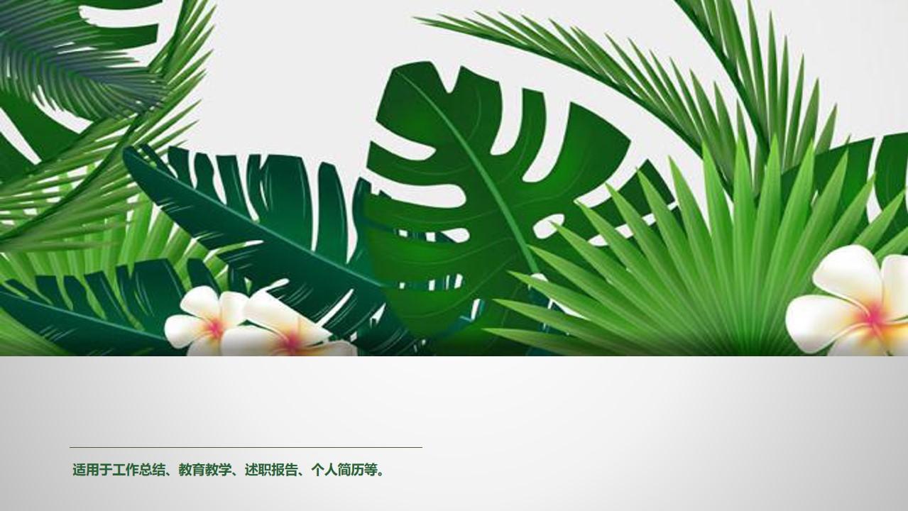 绿色宽叶植物背景PPT模板