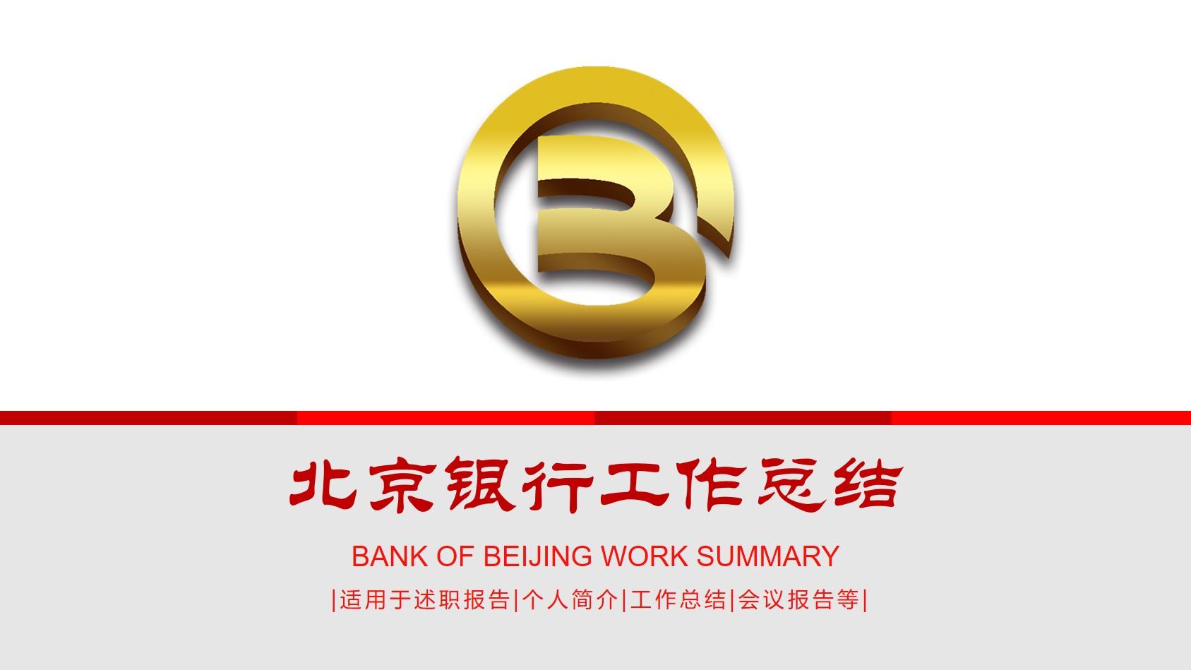 金色北京银行标志工作总结PPT模板 银行专用工作总结PPT模板
