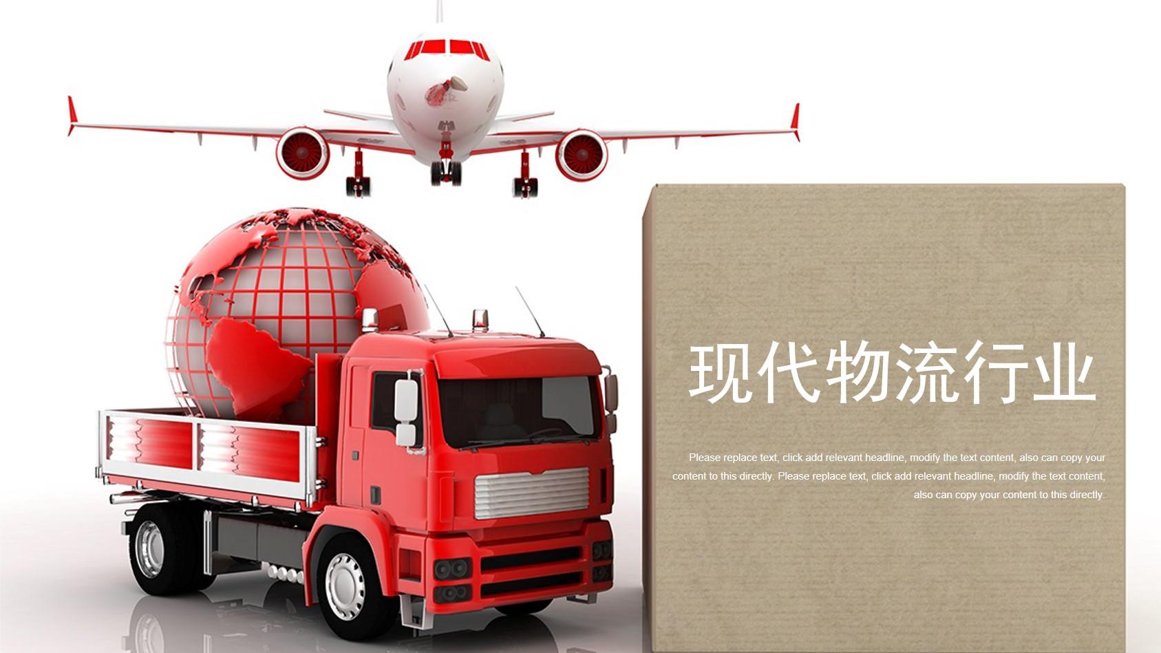 飞机与卡车背景PPT模板 现代物流PPT