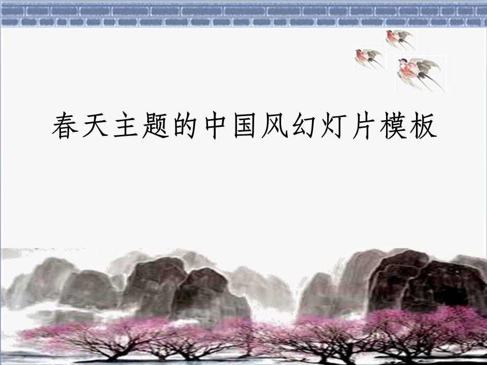 水墨画中国风PPT模板下载 古典中国风幻灯片模板