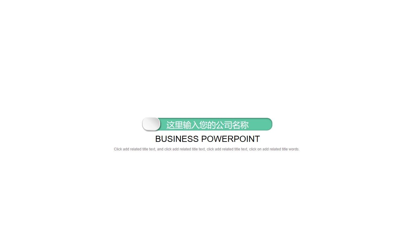 清新简洁通用工作汇报PPT 商务演示幻灯片