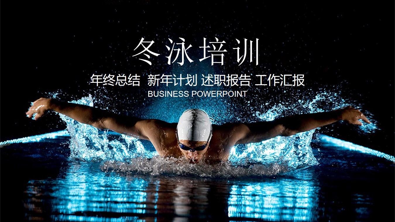 2020游泳冬泳PPT模板 商务风PPT模板