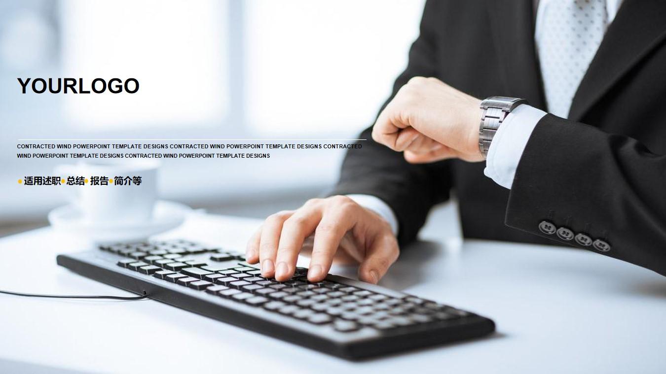 商务人物背景的工作汇报PPT模板