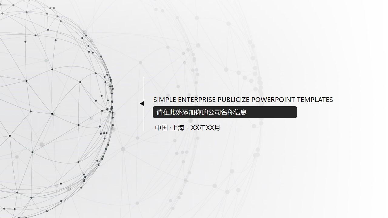 简洁点线科技行业年终工作总结PPT模板