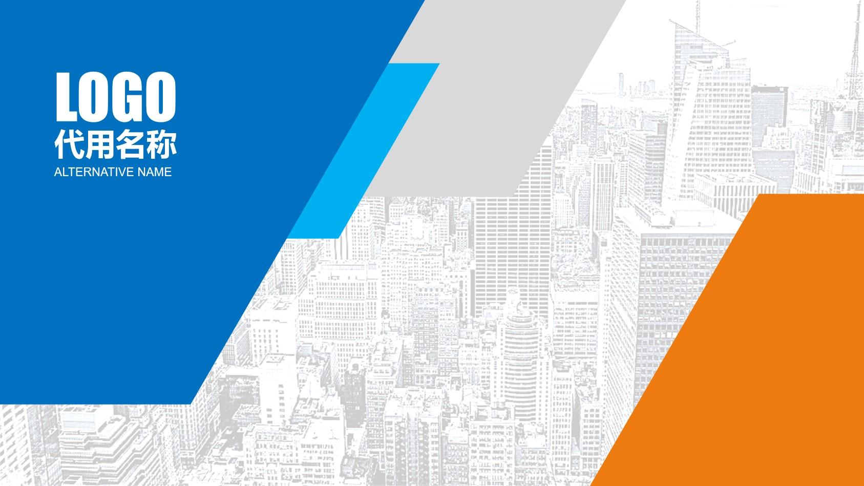 2020工作总结汇报PPT模板 蓝橙交替PPT模板