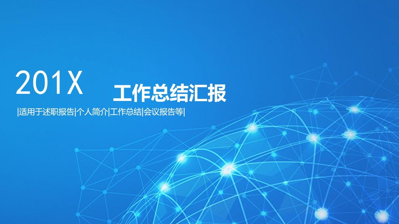 蓝色点线星球背景的科技行业工作总结PPT模板