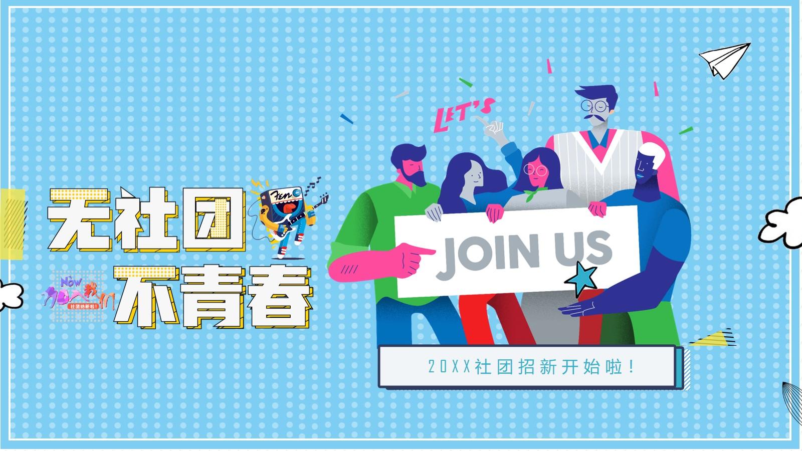 大学社团招新PPT模板 社团招新PPT模板