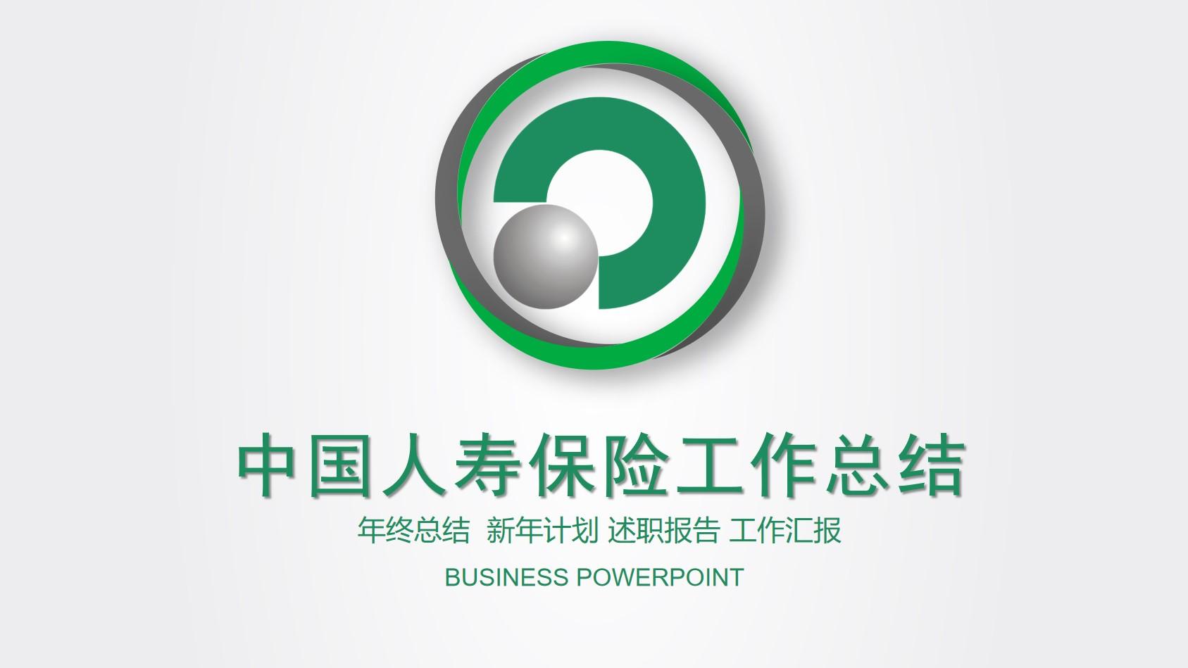 中国人寿保险工作总结PPT模板