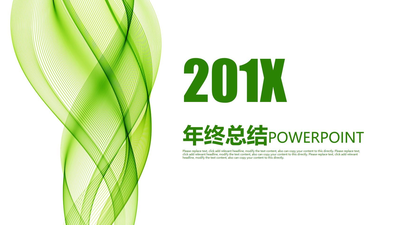 2020年工作总结汇报PPT模板 最新简洁风工作汇报PPT