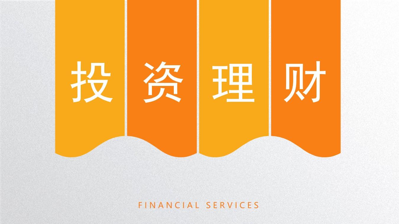 投资理财PPT模板 商务风PPT模板