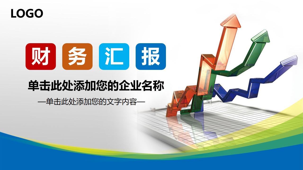彩色图表背景的财务汇报PPT模板