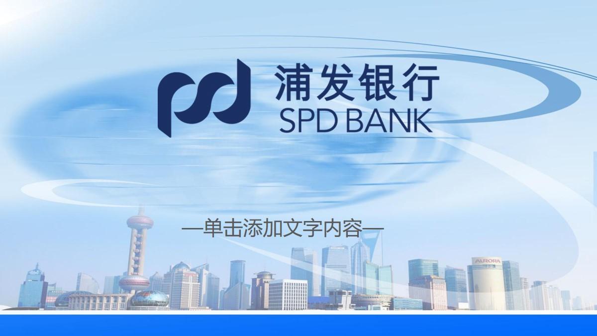 蓝色浦发银行工作总结汇报PPT模板