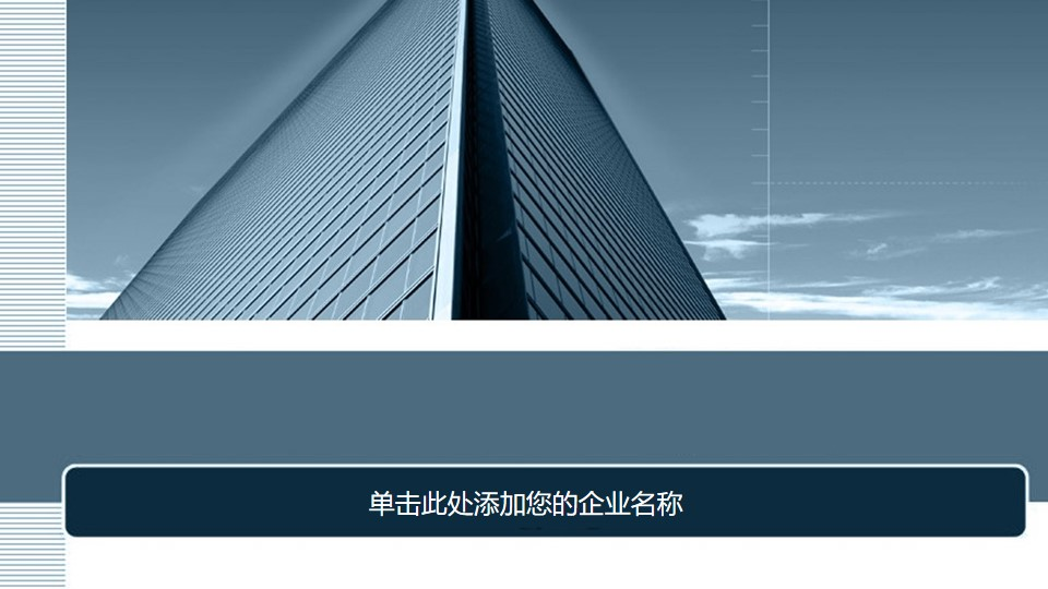 蓝色雅致建筑背景商业融资计划书PPT模板