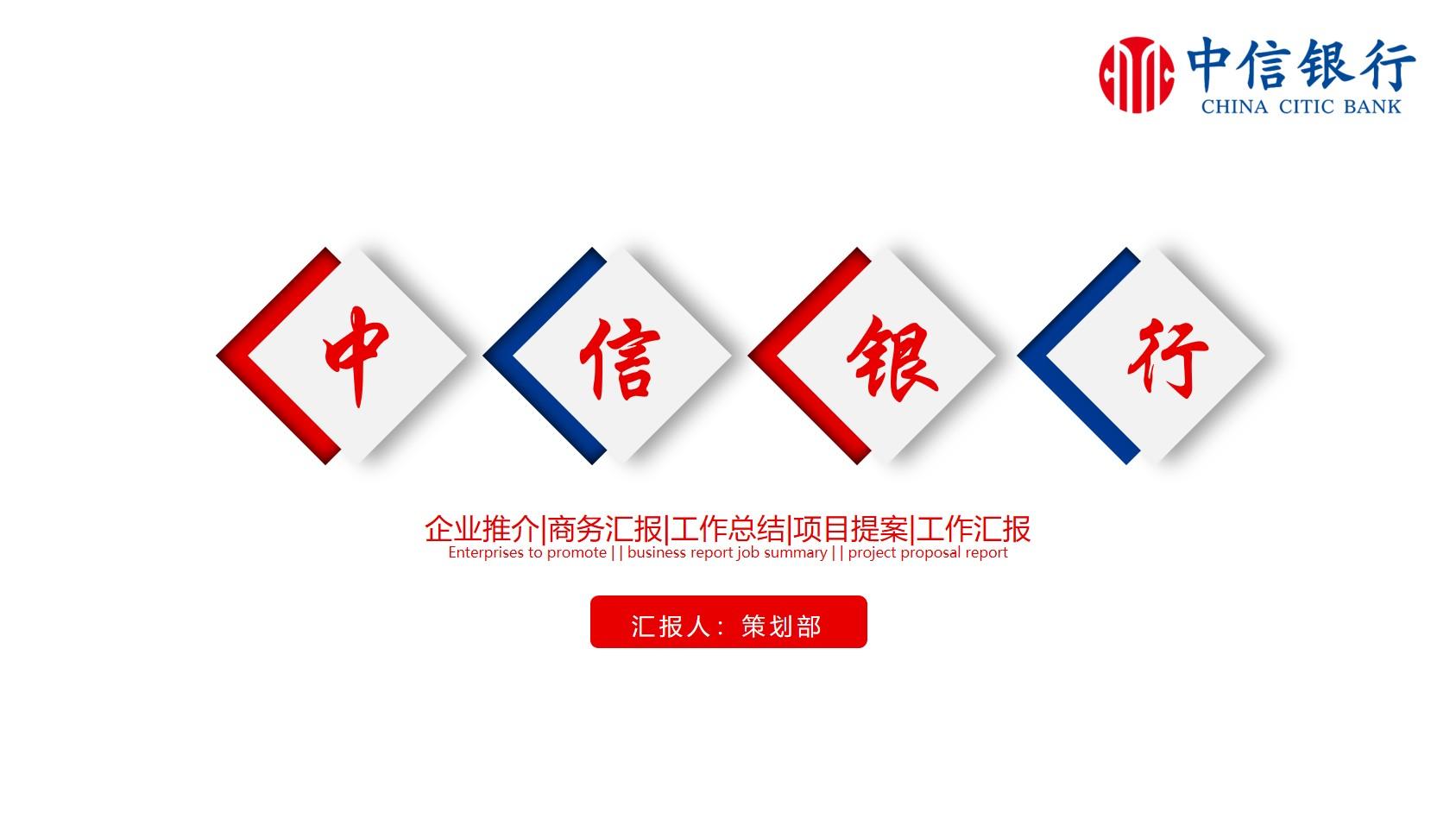 蓝红配色的中信银行工作总结汇报PPT模板