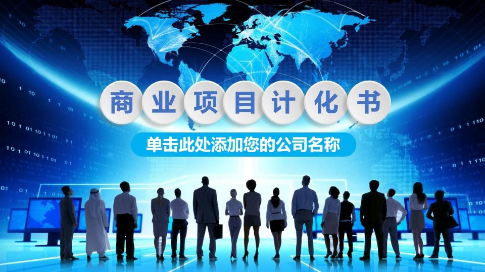蓝色大气团队背景商业融资PPT模板