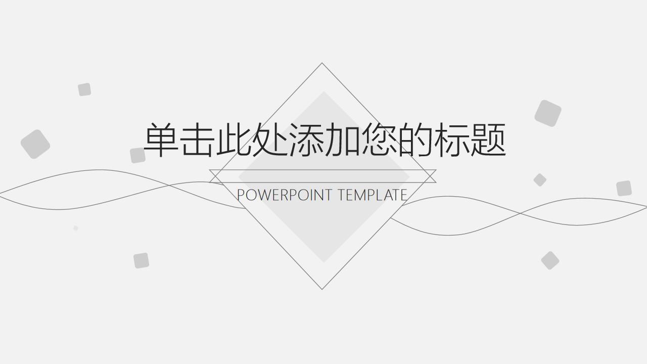 简洁淡雅PPT模板 方块曲线PPT模板