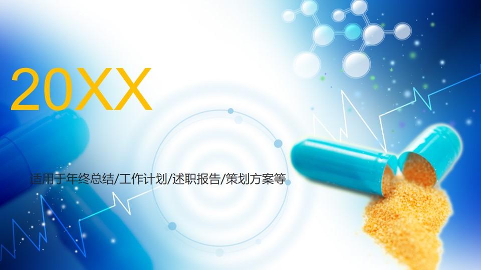 蓝色胶囊背景的医药行业PPT模板