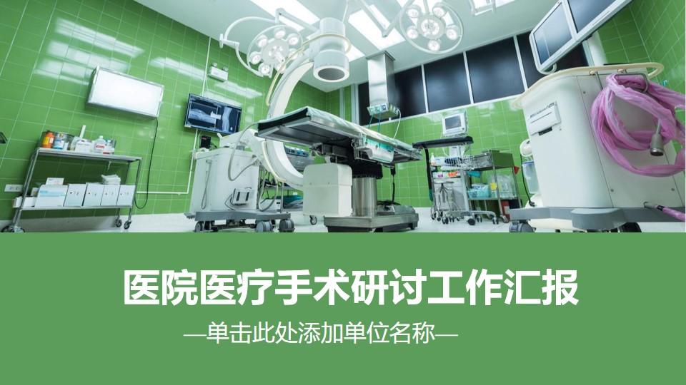 医院医疗手术研讨工作汇报PPT模板