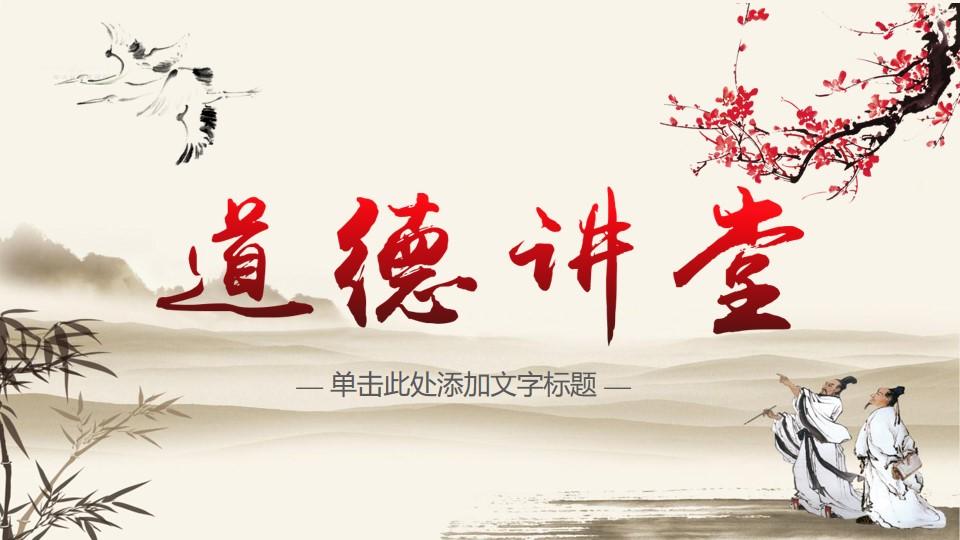古典水墨中国风《道德讲堂》PPT模板
