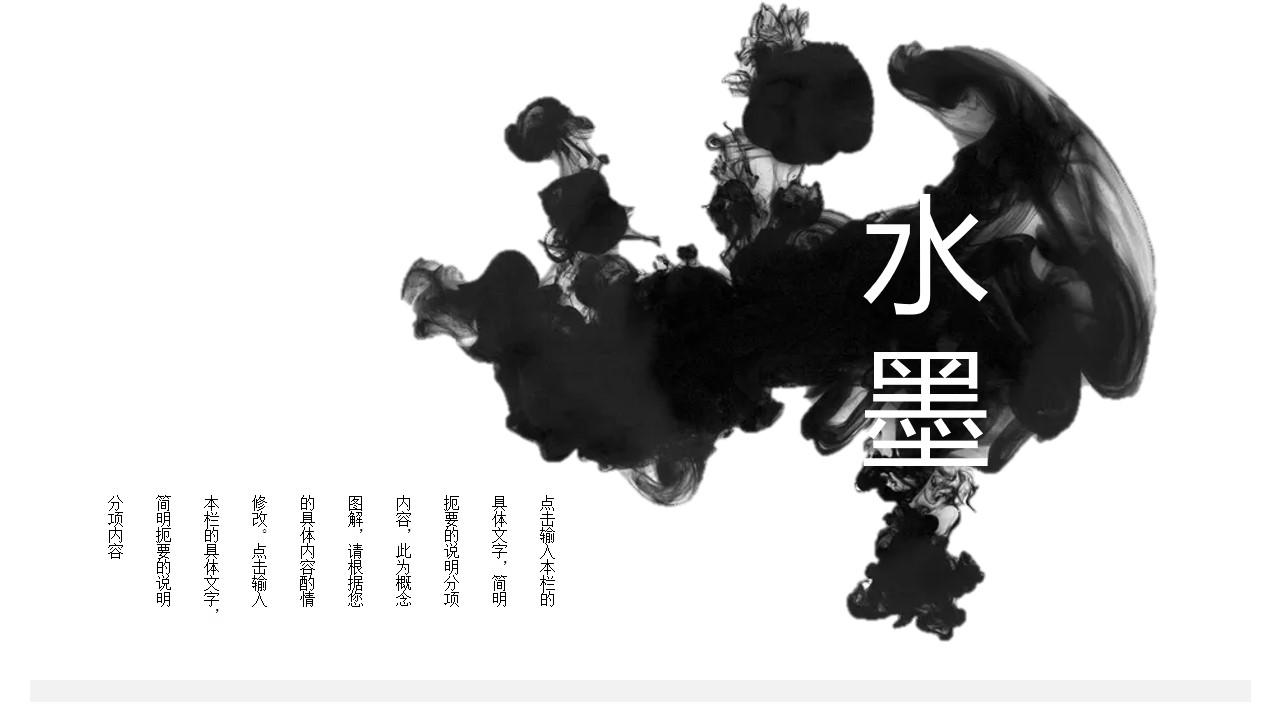 简洁黑色墨迹背景的水墨中国风PPT模板