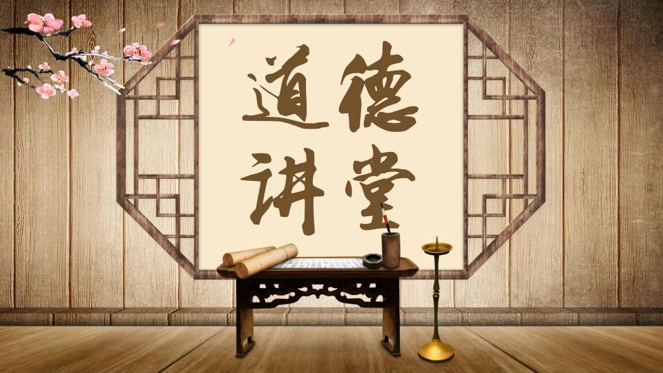 木纹讲桌背景PPT 古典中国风PPT模板