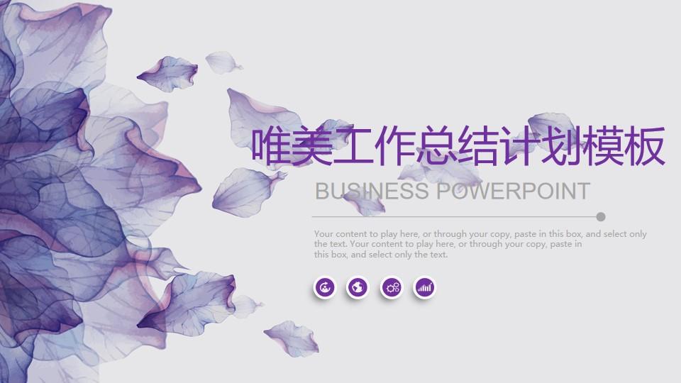 紫色唯美艺术风格工作总结PPT模板