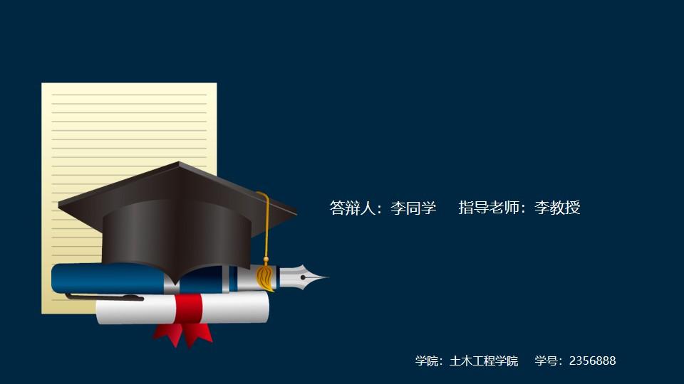 蓝色稳重学术报告开题毕业论文答辩PPT模板