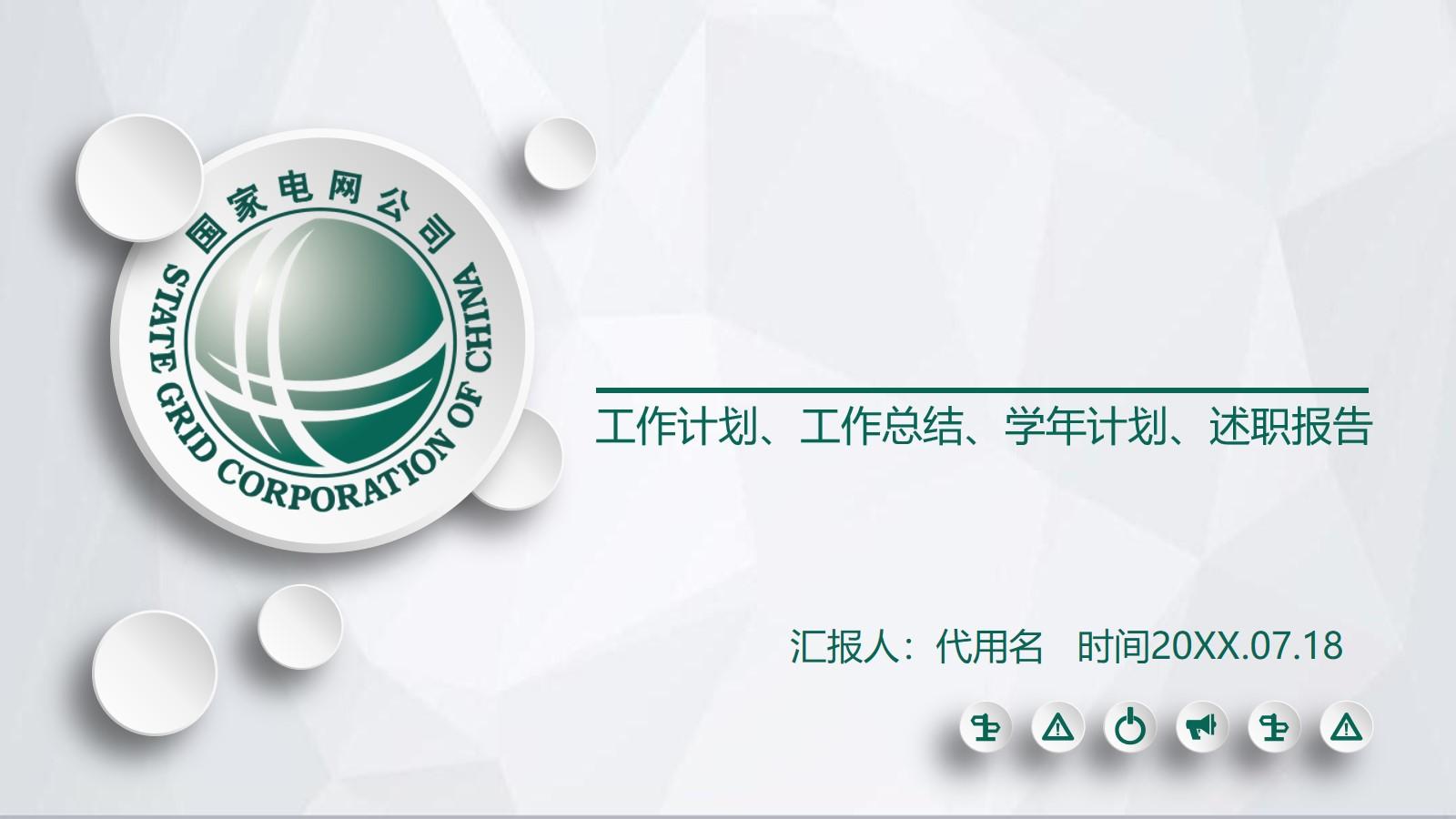 简洁微立体风格的国家电网PPT模板