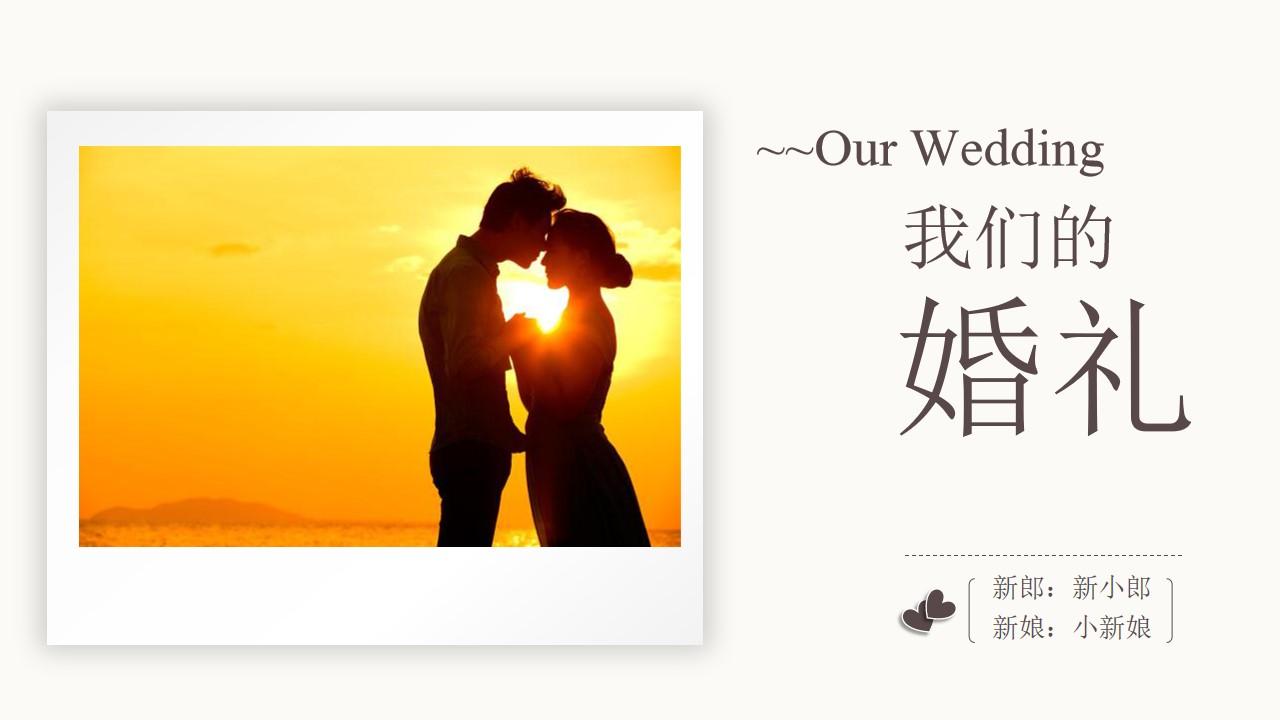 我们的婚礼电子相册PPT模板 婚庆通用幻灯片