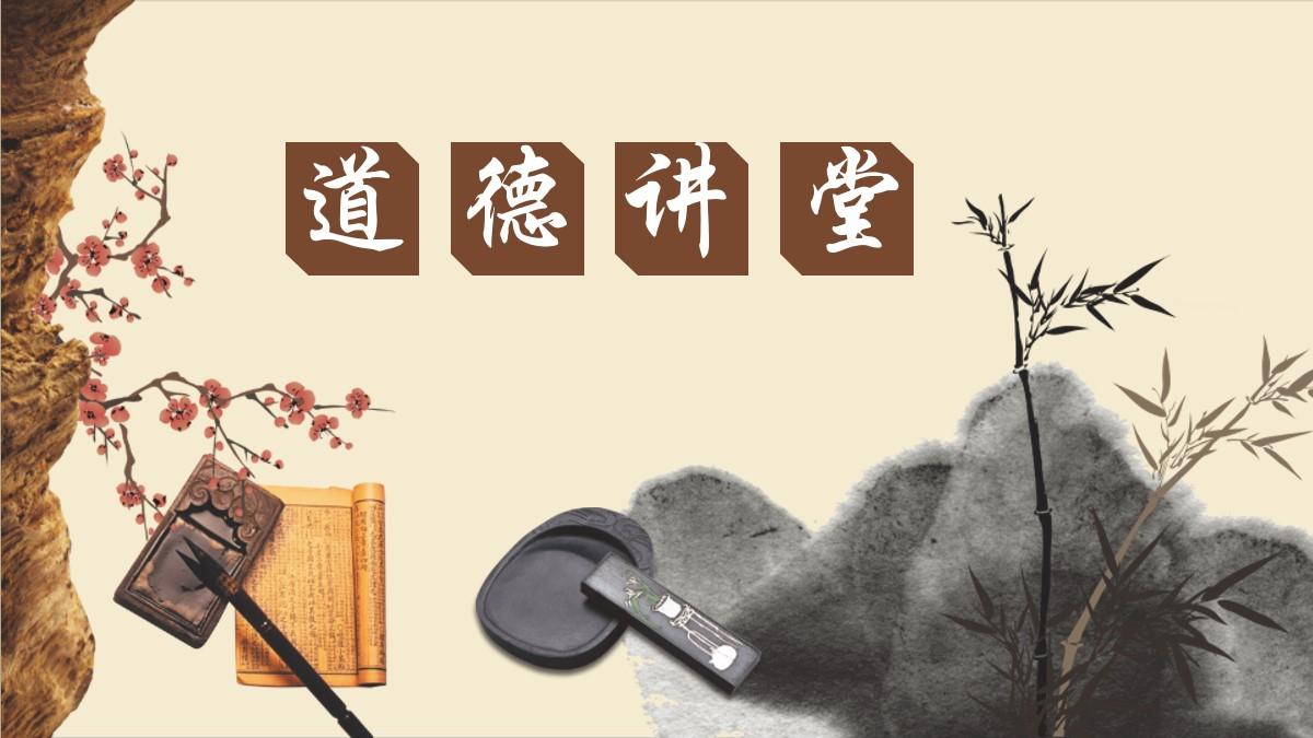 古典水墨竹子梅花背景的《道德讲堂》PPT模板