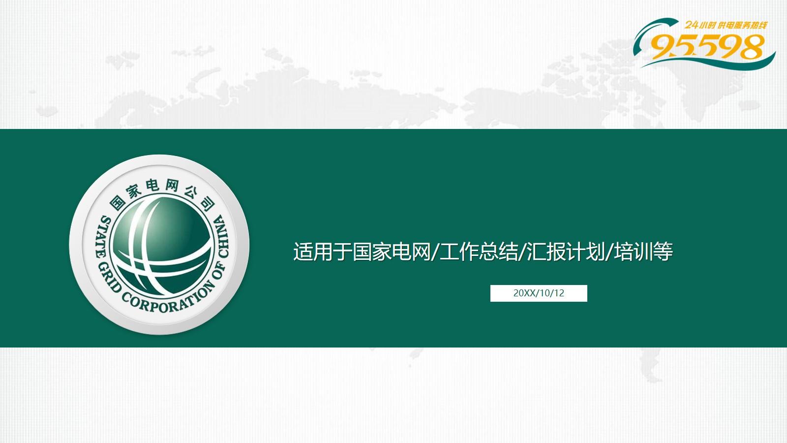 绿色简洁国家电网专用PPT模板 电力行业PPT