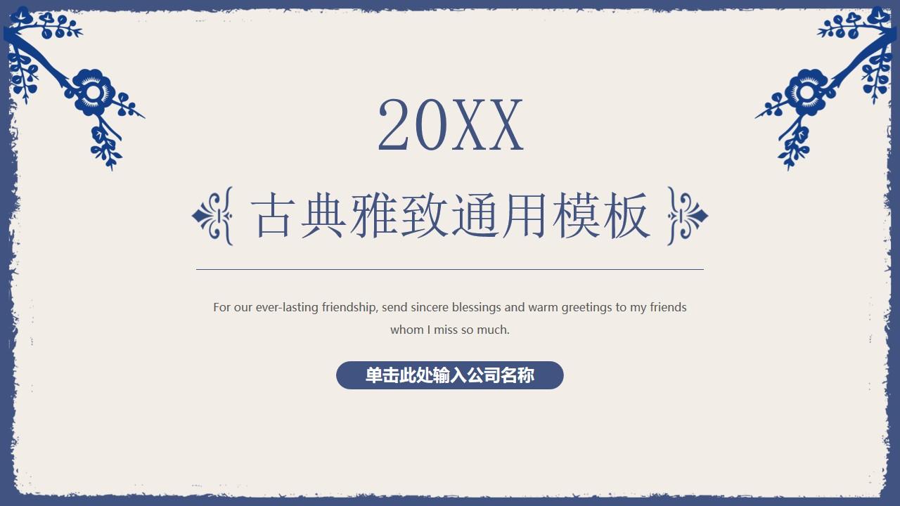 质感中国风花纹PPT模板 古典花纹PPT背景图片