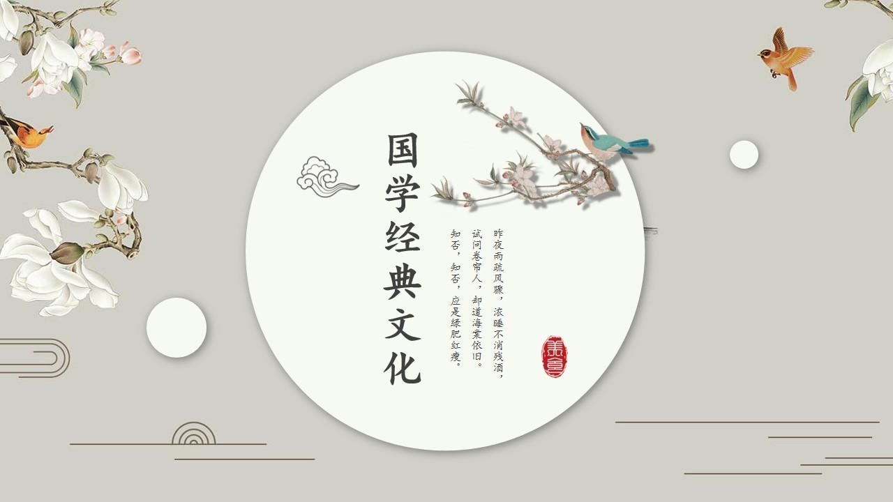 优美古典花鸟背景的中国风PPT模板