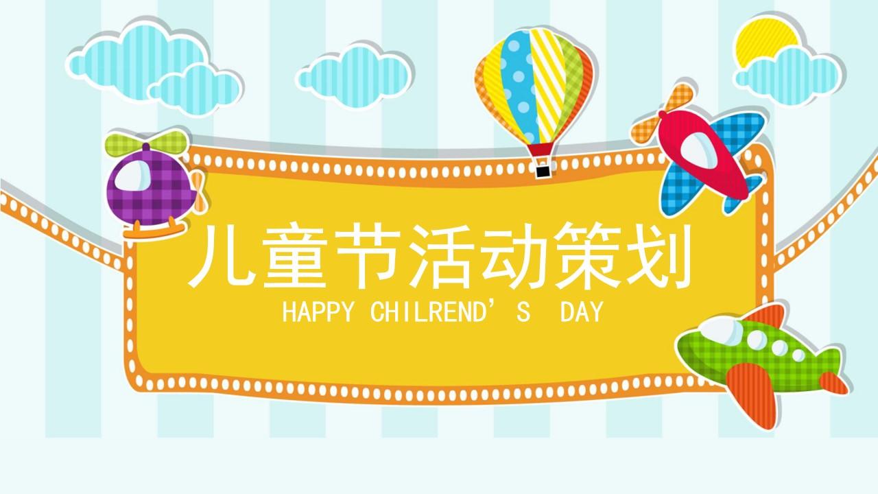 六一儿童节活动策划PPT模板 欢度儿童节幻灯片