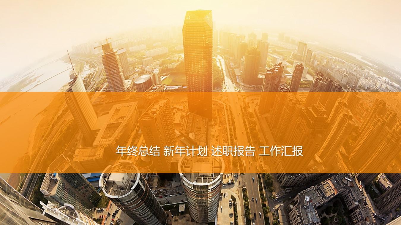 高端楼盘建筑背景PPT 房地产行业报告PPT模板