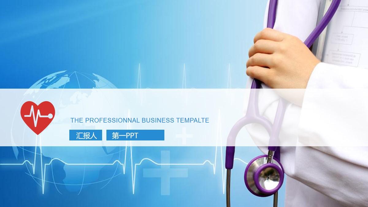 医生工作总结汇报PPT模板 医用医疗PPT模板