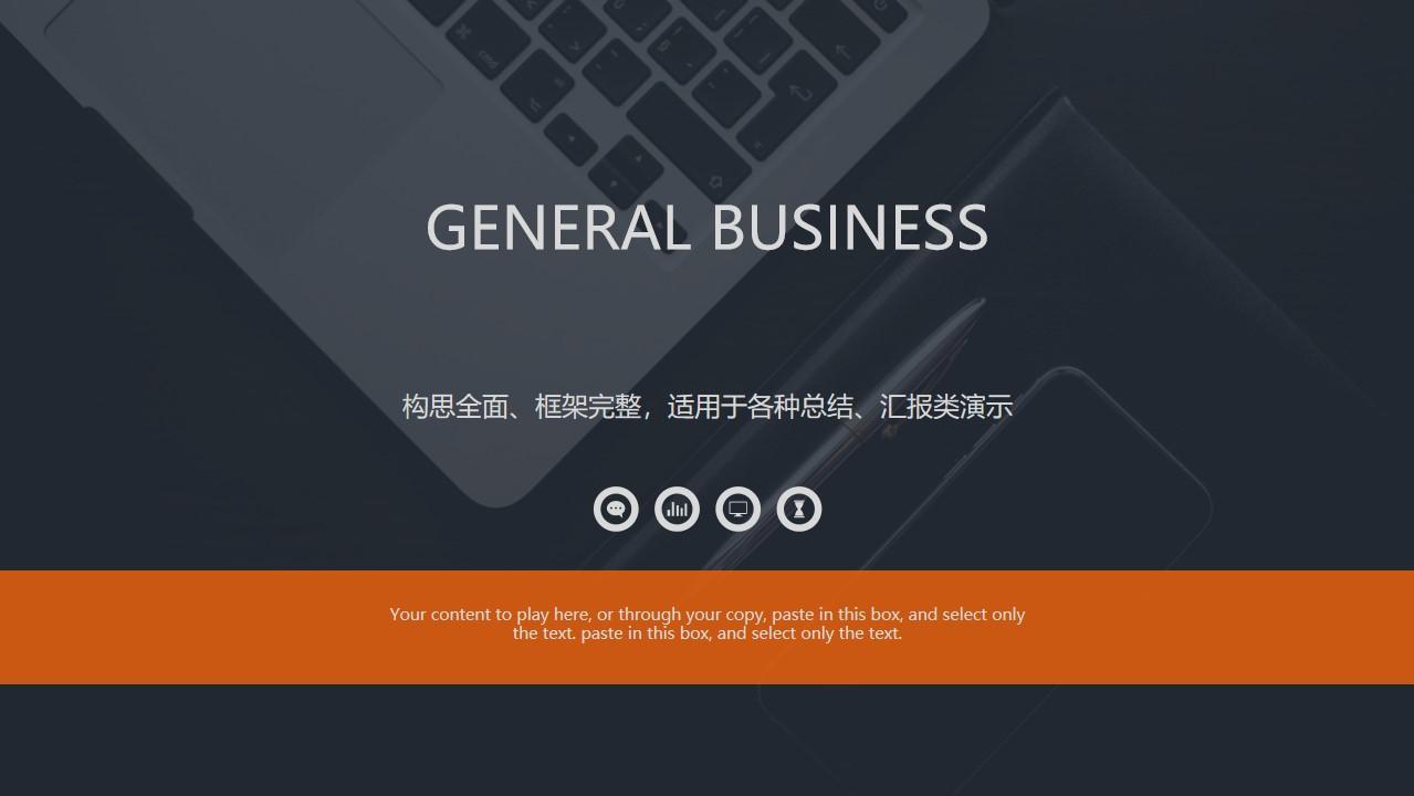 灰色雅致办公桌面背景通用商务PPT模板