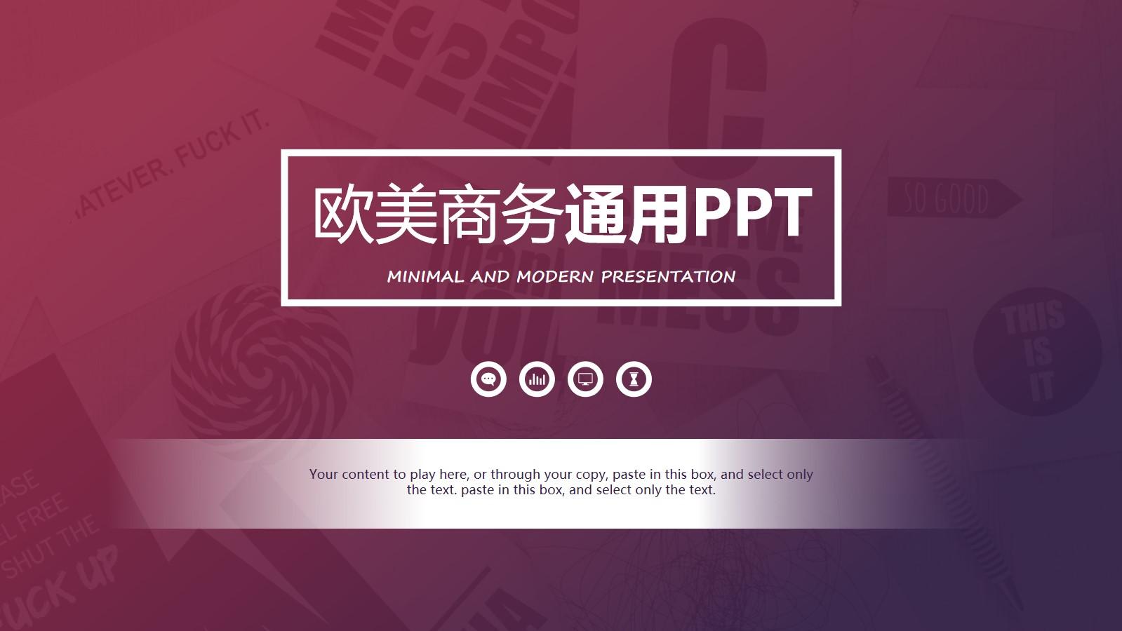 黑色标题简洁风格 欧美商务通用PPT模板