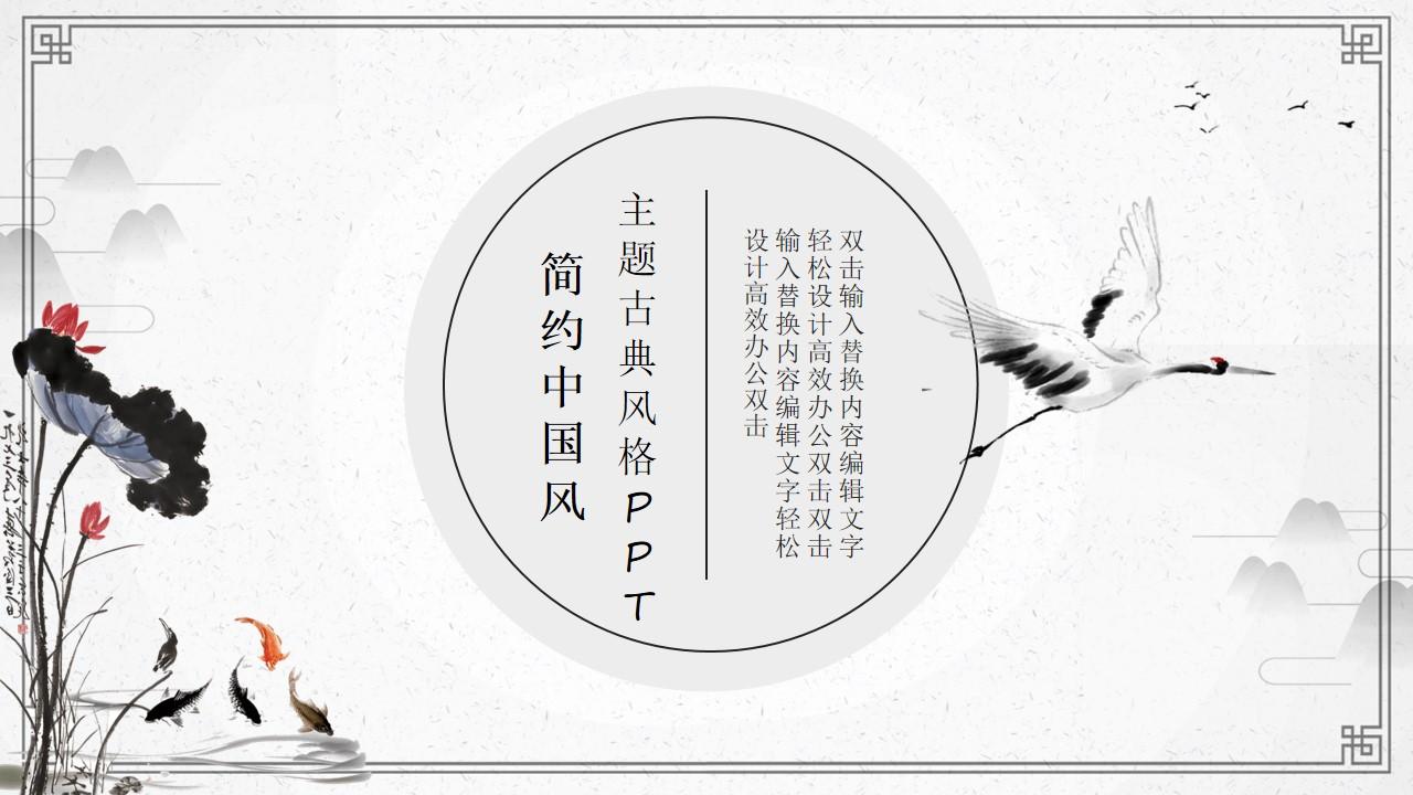 清新水墨古典中国风PPT模板